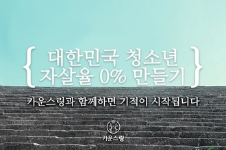 카운스링, '대한민국 청소년 자살율 0 만들기' 캠페인 실시