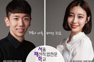 서울패션직업전문학교, 2016학년도 신입생 모집